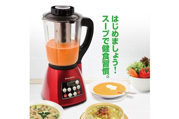 スープメーカー スープクイック AZHS-01