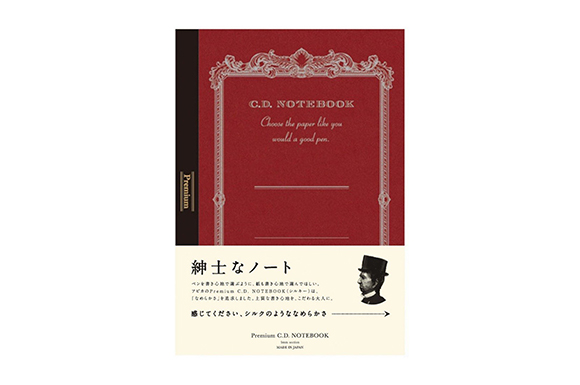アピカ プレミアムCDノート 方眼罫 A5 CDS90S