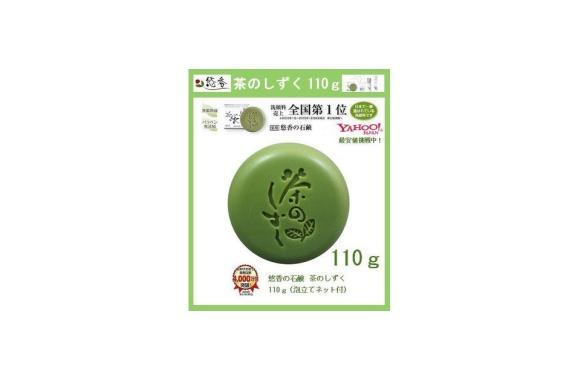 悠香(ゆうか) 茶のしずく 110g お茶石鹸 泡立てネット付き