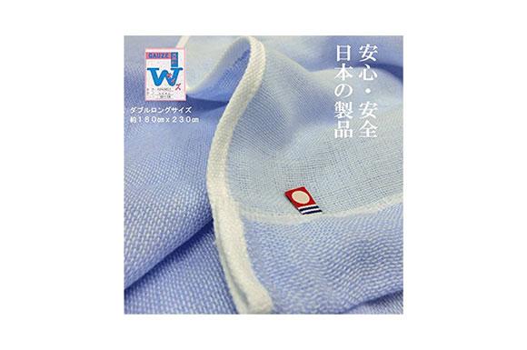 【本場今治産綿100%5重ガーゼケット日本製ダブル・ロングサイズ180cmx230cm】大自然恵みの中で育ちました綿をふんだんに