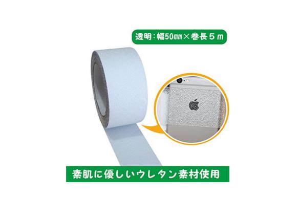 滑り止めテープ 室内・浴槽用・階段 人気 白 透明 50mm 5m (透明)
