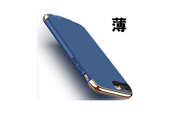 B&B iPhone7 バッテリーケース 超薄 軽量 3パーツ式 バッテリー内蔵ケース 大容量 急速充電 ケース型バッテリー (iPhone7, ブルー)