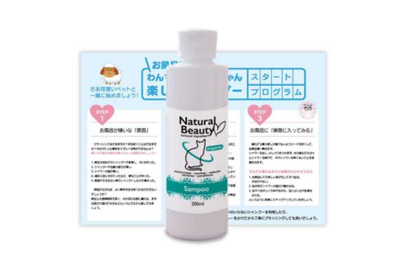 Natural Beauty 猫 シャンプー オーガニックホホバとティーツリー 低刺激 (250ml)