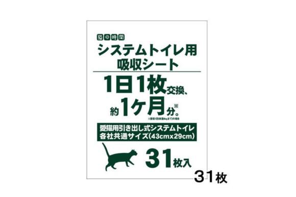 猫の時間 システムトイレ用吸収シート 31枚入り