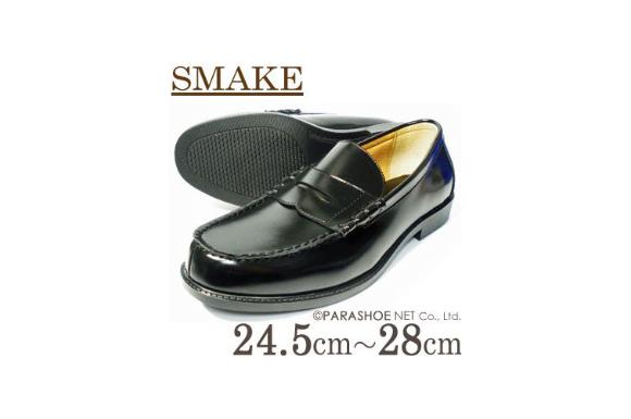 S-MAKE(エスメイク)コインローファー 黒 ワイズ3E(EEE)24.5cm~28cm [メンズ(男性用)学生靴・学生ローファー・通学靴・紳士靴][大きいサイズ(ビッグサイズ):27.5cm 28.0cm あり]
