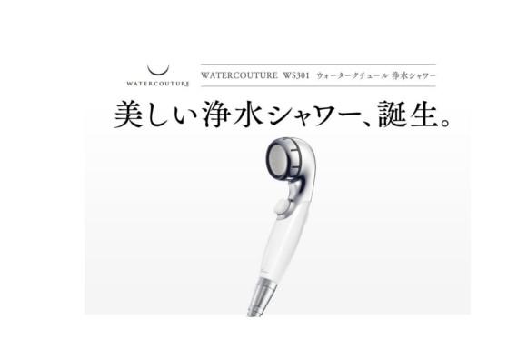 WATERCOUTURE ウォータークチュール 浄水シャワー シャワーヘッド+カートリッジ(1個)セット