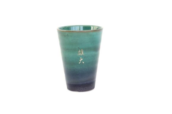 名入れ 信楽焼 タンブラー GemCup ジェムカップ 日本語彫刻 (エメラルドグリーン)