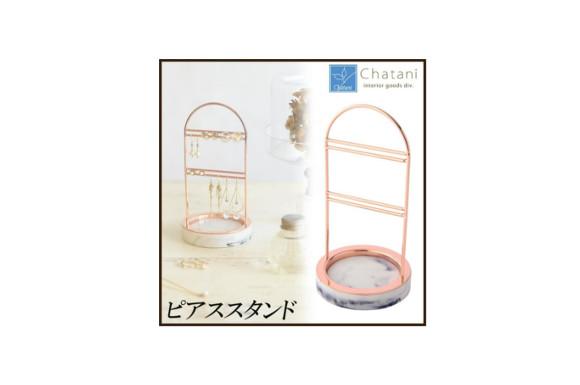 茶谷産業 Desktop Collection ピアススタンド 350-161 【人気 おすすめ 】