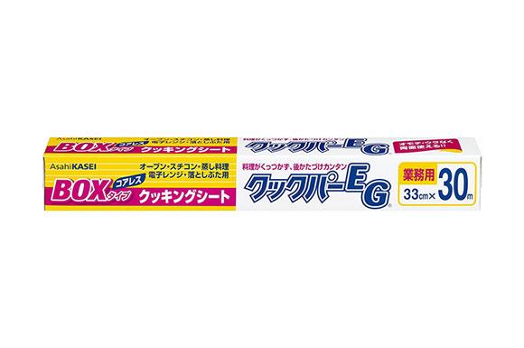 【業務用】クックパー EG BOXタイプ 33cm×30m