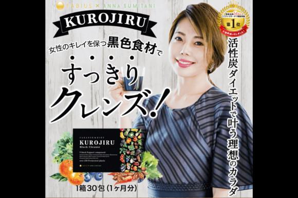 黒汁(KUROJIRU)ブラッククレンズの悪い口コミ!住谷杏奈の黒汁は効果なし?