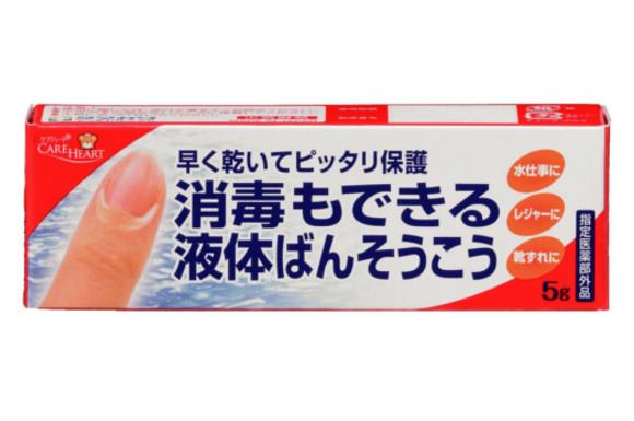 ケアハート消毒もできる液体ばんそうこう 5g
