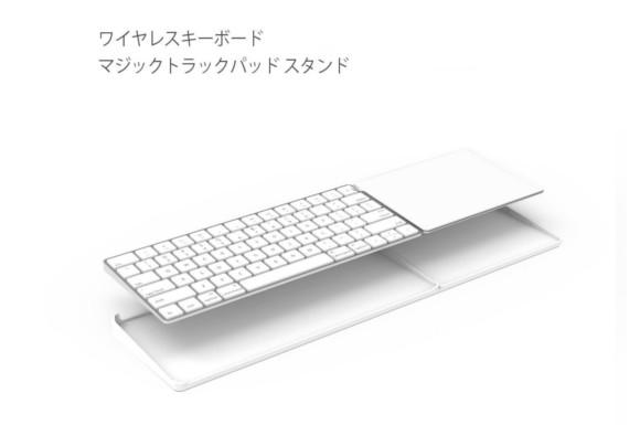 BESTAND Apple Wireless Keyboard & Magic Trackpad Stand Appleワイヤレスキーボード&マジックトラックパッド スタンド(Appleキーボードとマジックトラックパッドが含まれていない) (TI-Board)